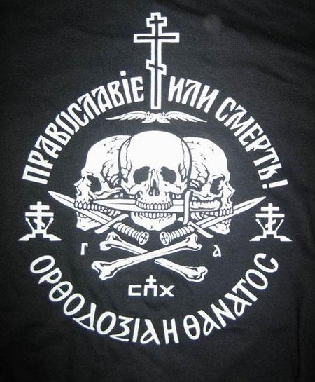 Принт футболки «Православие или смерть!»