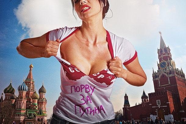 """""""Порву за Путина"""". Постер"""