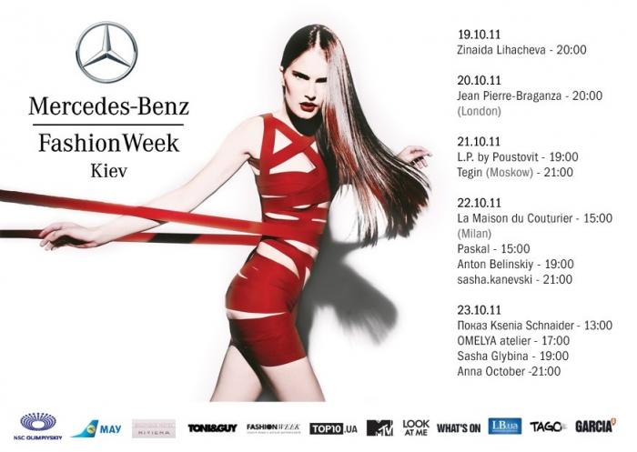 Mercedes-Benz Fashion Week в Киеве