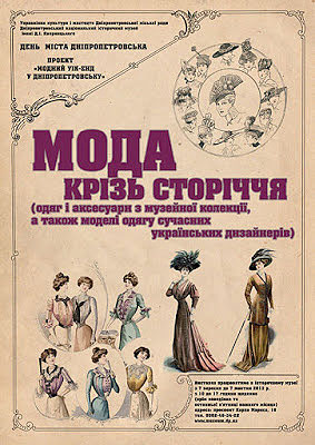 Выставка старинной одежды и аксессуаров из коллекции Днепропетровского исторического музея