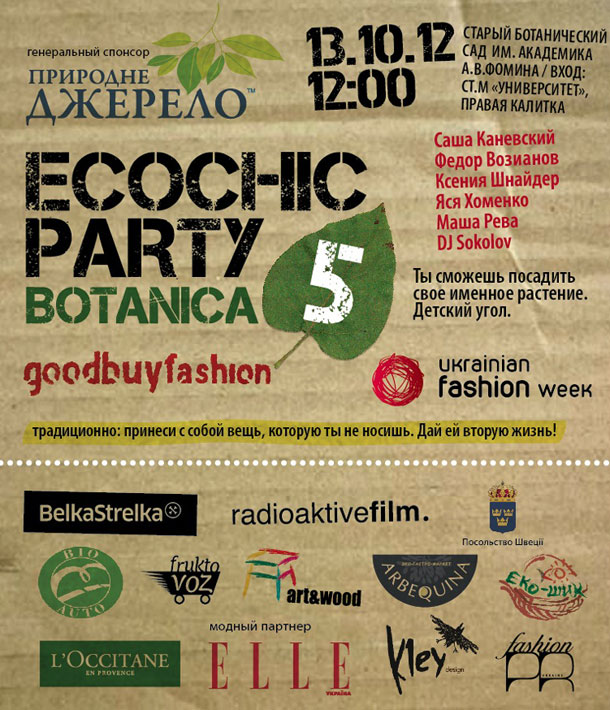 ECO-CHIC-PARTY 5 в рамках Ukrainian Fashion Week