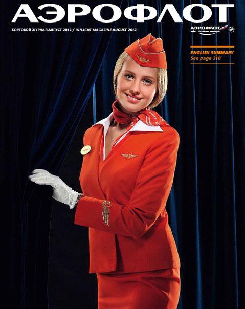Форменная одежда бортпроводников «Аэрофлота»