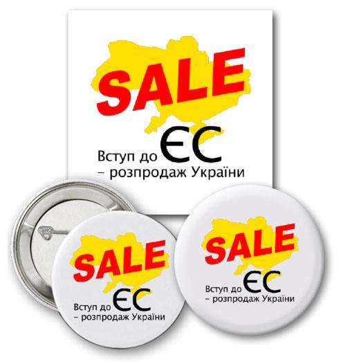 Промо-материалы «Вступление в ЕС – распродажа Украины»