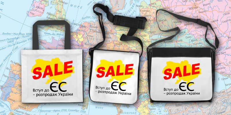 Торба к распродаже... Украины