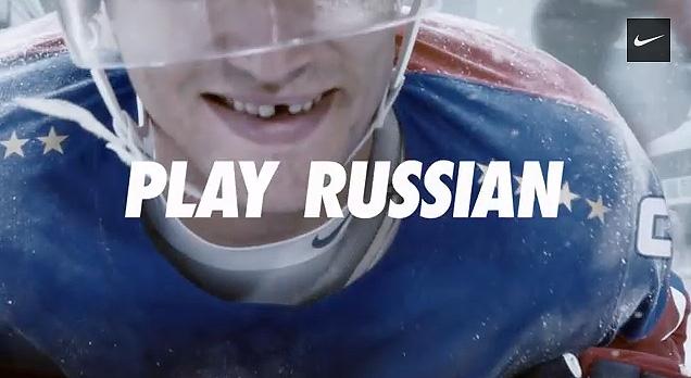 Nike: Играй по-русски