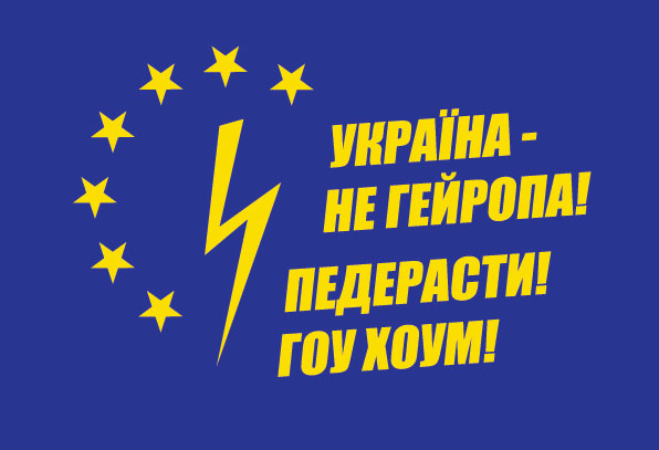 Україна - не Гейропа! Педерасти - гоу хоум!